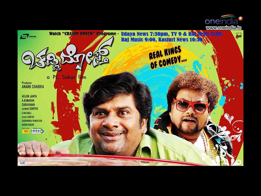 Kannada Full Movie GUNDANA MADUVE   HD   Kannada Comedy Movie ...