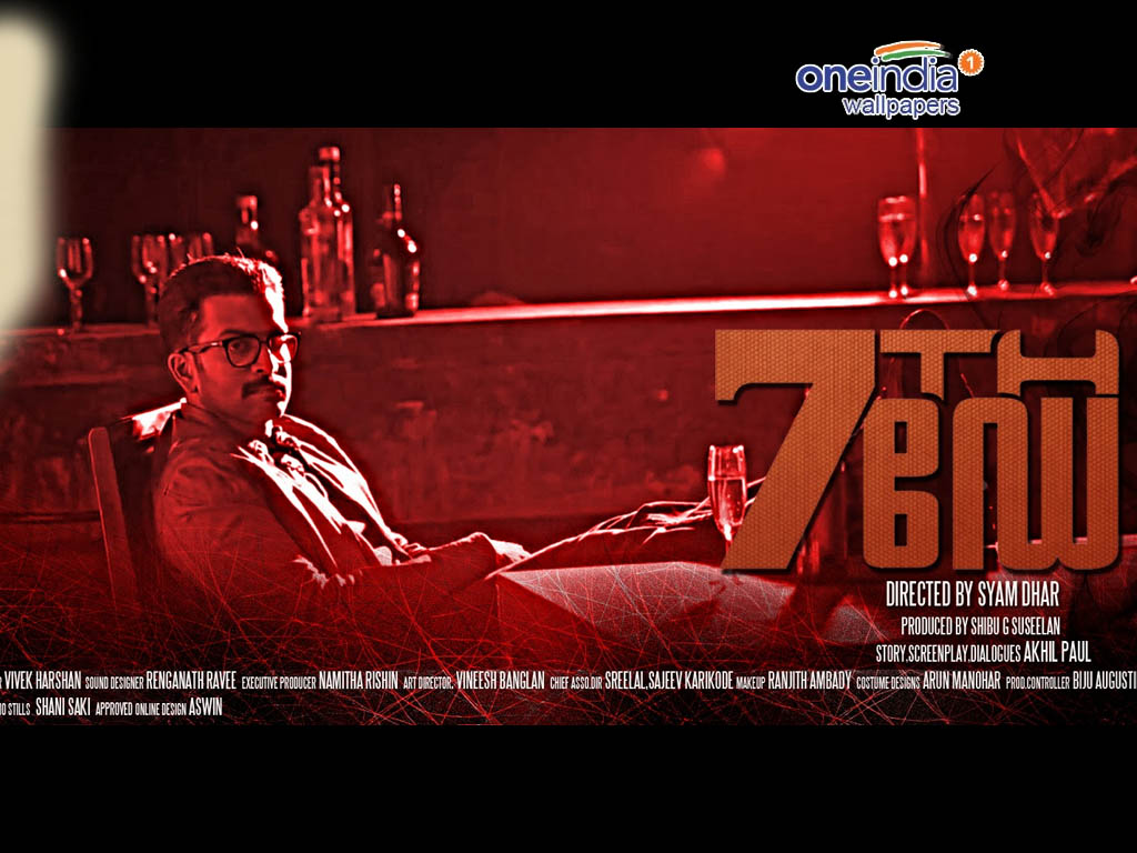 7th day malayalam full movie download hd